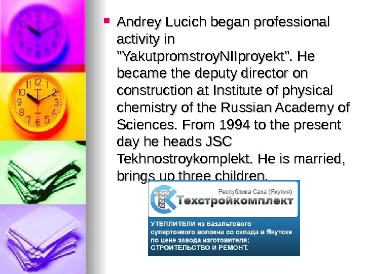 Andrey Lucich began professional activity in Yakutpromstroy. NIIproyekt. He became the deputy director on construction