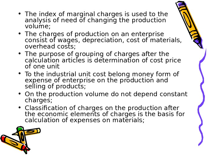 • The index of marginal charges is used to the analysis of need of changing