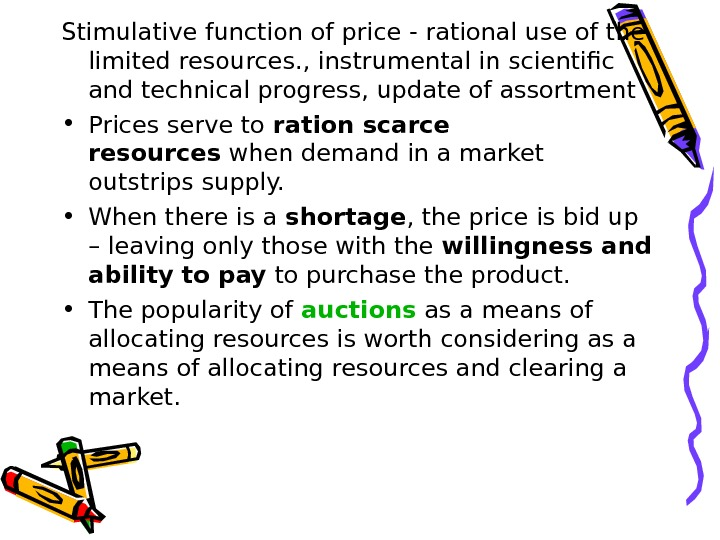 Stimulative function of price - rational use of the limited resources. , instrumental in scientific and
