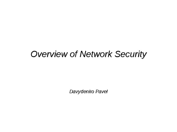 Overview of Network Security Davydenko Pavel