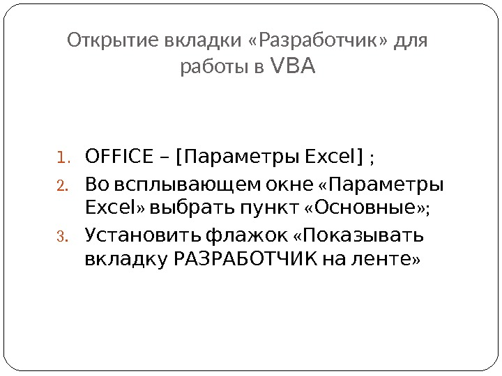 Открытие вкладки «Разработчик» для работы в VBA 1. OFFICE – [ Параметры Excel] ; 2.