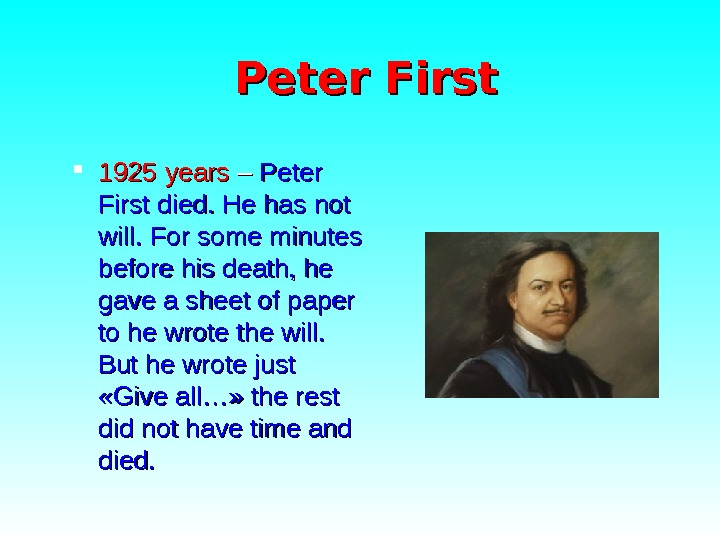 Peter First 1925 years – – Peter First died. He has not will. For some minutes