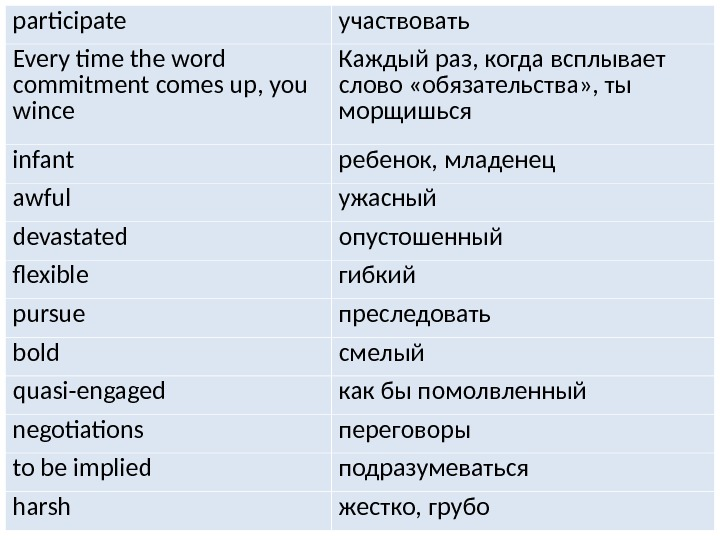 participate участвовать Every time the word commitment comes up, you wince Каждый раз, когда всплывает слово