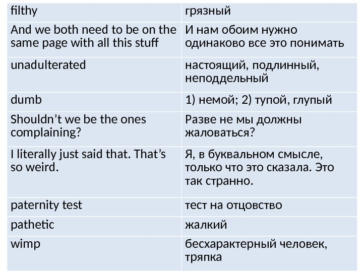 filthy грязный And we both need to be on the same page with all this stuf