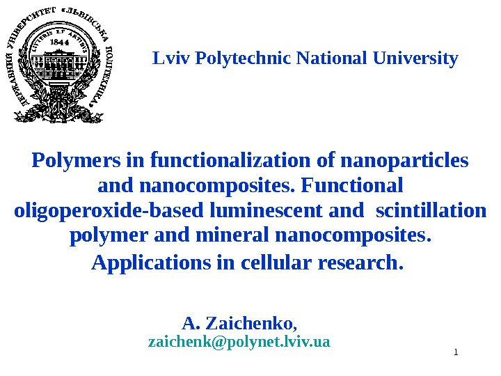 1 Polymers in functionalization of nanoparticles and nanocomposites. Functional oligoperoxide-based luminescent and scintillation polymer and mineral