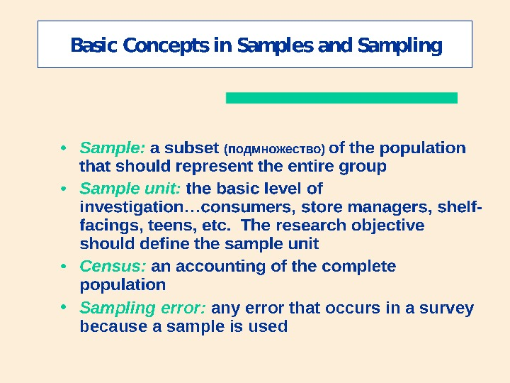 • Sampling error:  any error that occurs in a survey because a sample is
