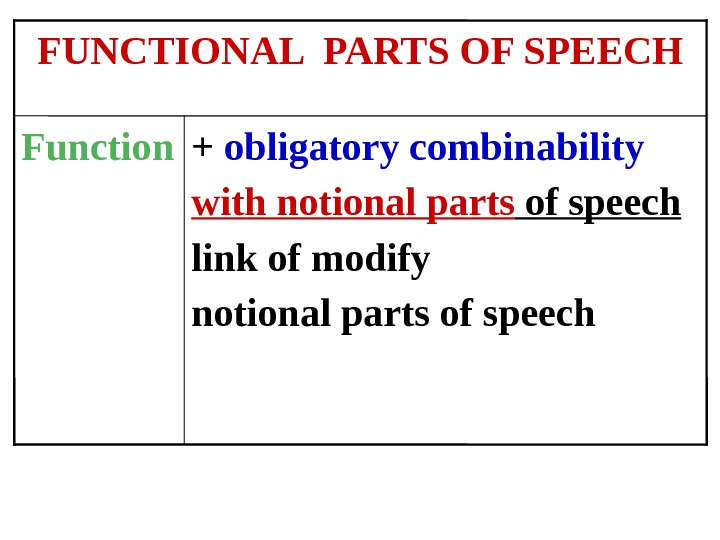 + obligatory combinability with notional parts of speech link of modify notional parts of speech Function