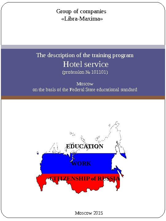 The description of the training program Hotel service (profession №  101101 ) Moscow on the