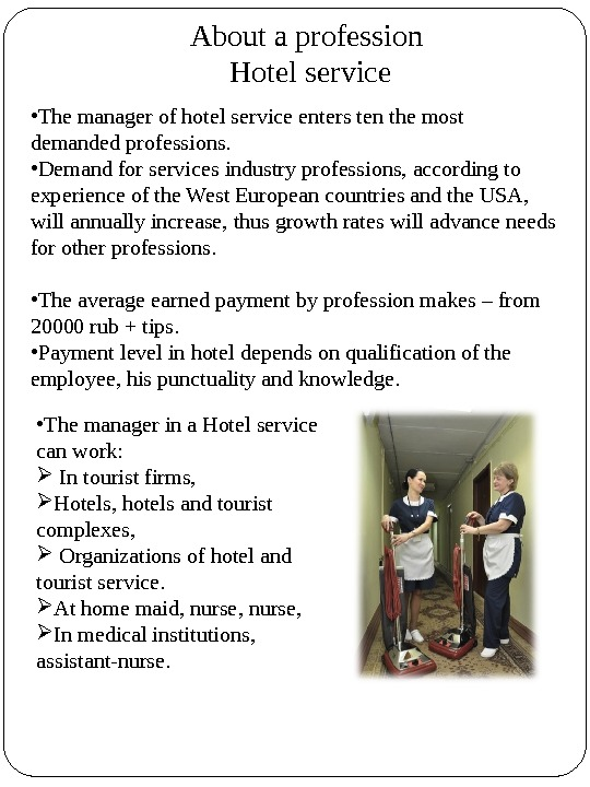 About a profession Hotel service • The manager of hotel service enters ten the most demanded