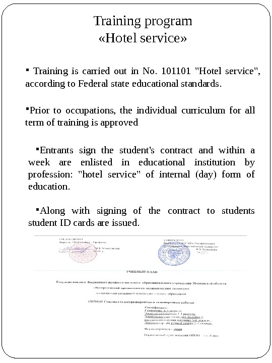 Training program « Hotel service » Training is carried out in No.  101101 Hotel service,