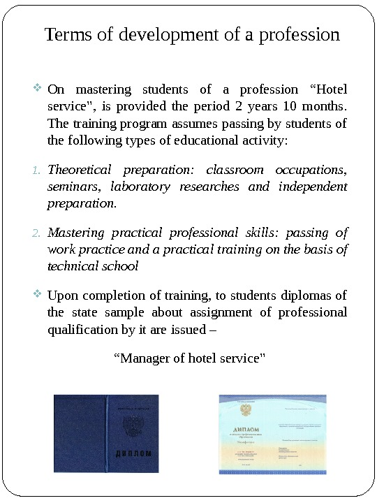 "Terms of development of a profession On mastering students of a profession ""Hotel service,  is"