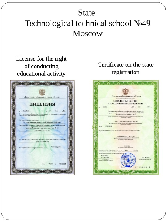 State Technological technical school № 49 Moscow License for the right of conducting educational activity Certificate