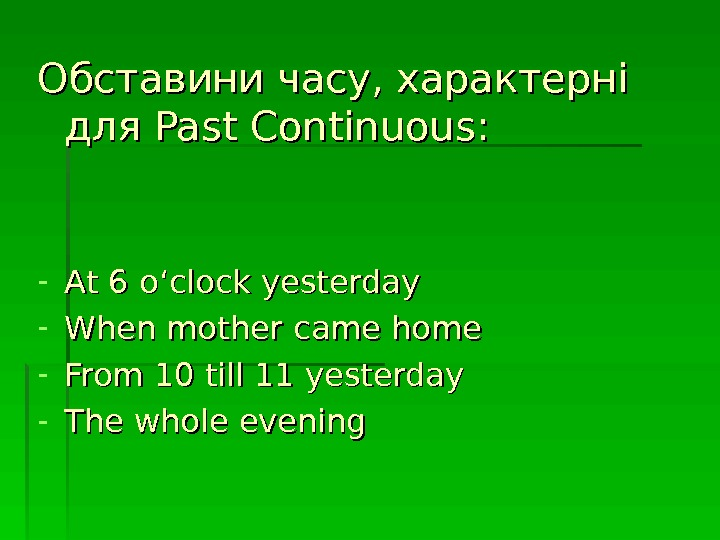 Обставини часу, характерні длядля  Past Continuous : : - At 6 o 'clock yesterday -
