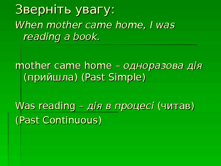 Зверніть увагу: When mother came home , ,  I was reading a book. mother came