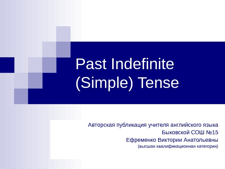 Past Indefinite (Simple) Tense Авторская публикация учителя английского языка Быковской СОШ № 15 Ефременко