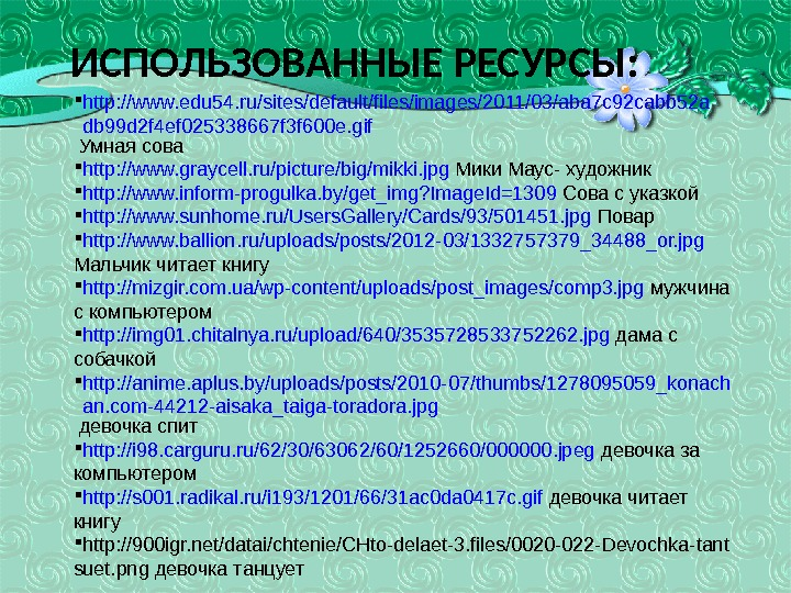 ИСПОЛЬЗОВАННЫЕ РЕСУРСЫ:  http: //www. edu 54. ru/sites/default/files/images/2011/03/aba 7 c 92 cabb 52 a db 99