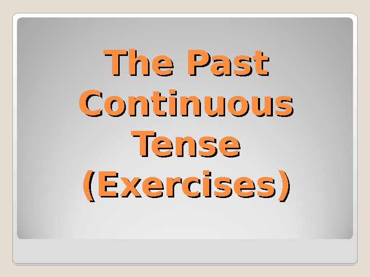 The Past Continuous Tense (Exercises)
