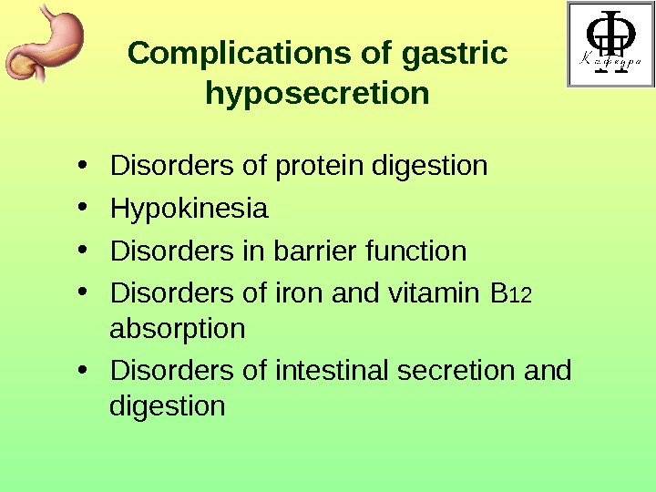 Complications of gastric hyposecretion • Disorders of protein digestion • Hypokinesia • Disorders in