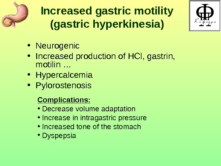 Increased gastric motility (gastric hyperkinesia) • Neurogenic • Increased production of НС l ,