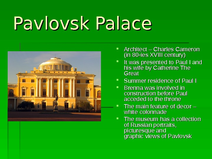 Pavlovsk Palace Architect – Charles Cameron (in 80 -ies XVIII century) It was presented
