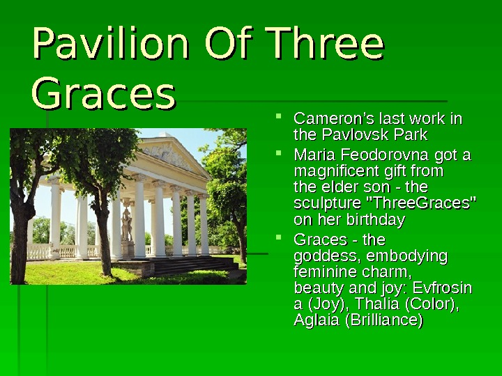 Pavilion Of Three Graces Cameron's last work in the Pavlovsk Park Maria Feodorovna got