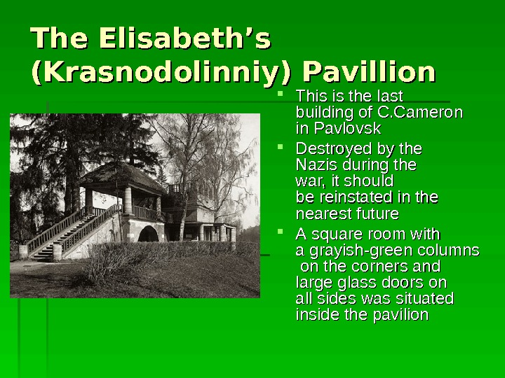 The Elisabeth's (Krasnodolinniy) Pavillion This is the last  building of of CC. .