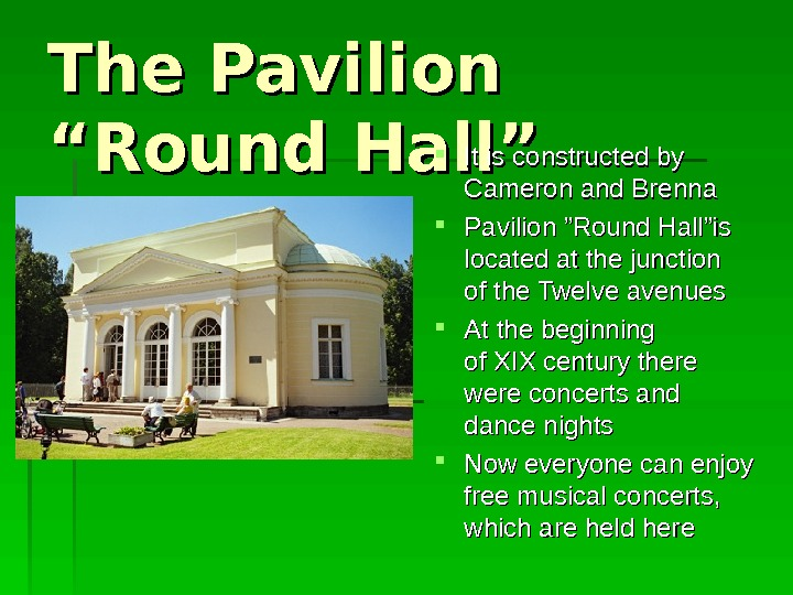 "The Pavilion ""Round Hall"" It is constructed by Cameron and Brenna Pavilion """" Round"