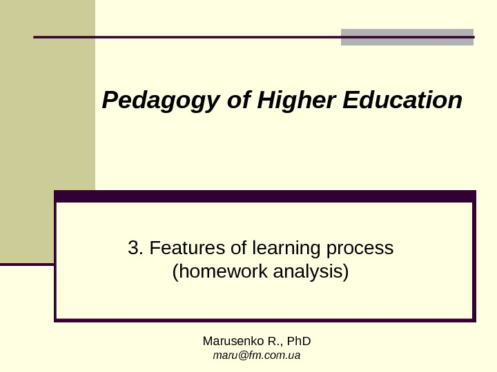3. Features of learning process (homework analysis) Marusenko R. , Ph. D maru@fm. com.