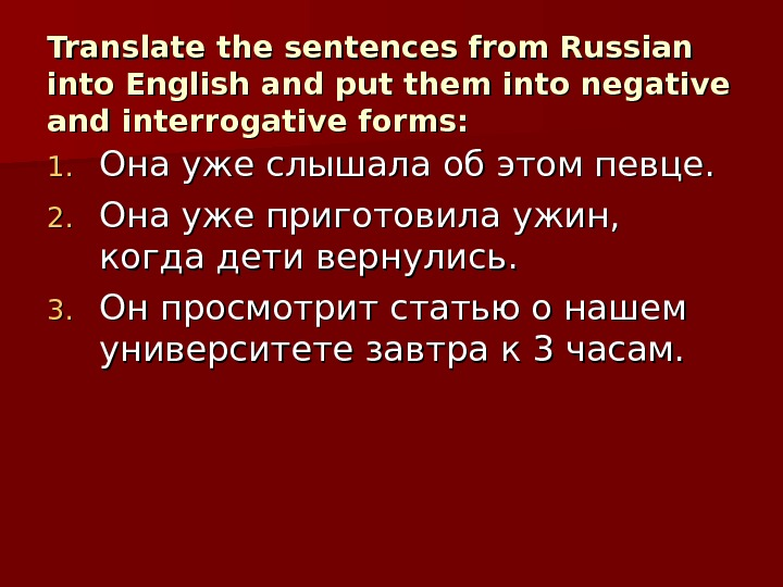 Translate  the sentences from Russian into English and put them into negative and