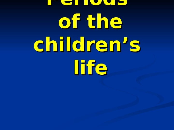 Periods of the children's life