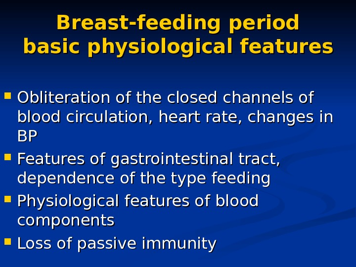 Breast-feeding period basic physiological features Obliteration of the closed channels of blood circulation, heart rate, changes