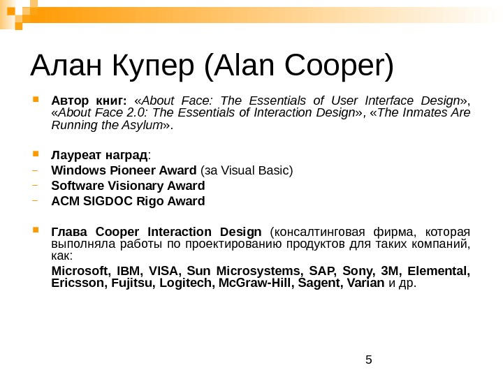 5 Алан Купер (Alan Cooper) Автор книг : « About Face:  The Essentials of User