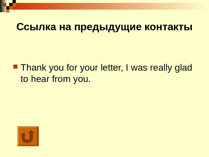 Ссылка на предыдущие контакты Thank you for your letter, I was really glad to hear from