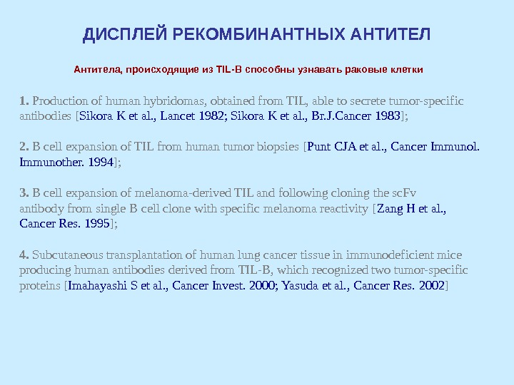 ДИСПЛЕЙ РЕКОМБИНАНТНЫХ АНТИТЕЛ 1.  Production of human hybridomas, obtained from TIL, able to secrete tumor-specific