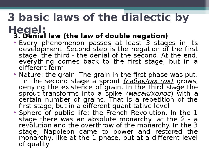 3 basic laws of the dialectic by Hegel: 3. Denial law (the law of double negation)