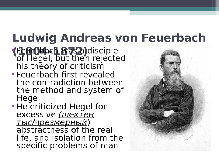 Ludwig Andreas von Feuerbach (1804 -1872) • Feuerbach was a disciple of Hegel, but then rejected