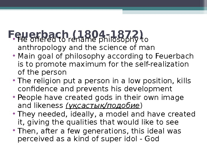 Feuerbach (1804 -1872) • He offered to rename philosophy to anthropology and the science of man