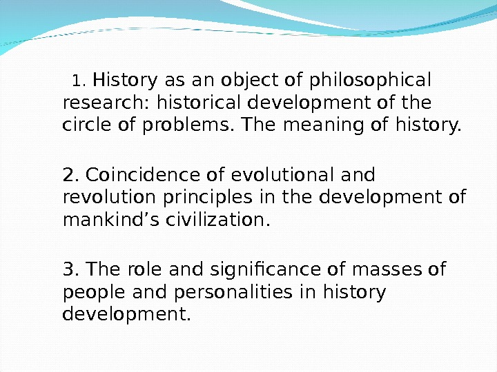1.  History as an object of philosophical research: historical development of the