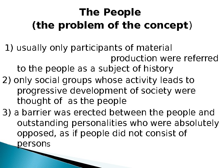The People (the problem of the concept )  1) usually only participants of material