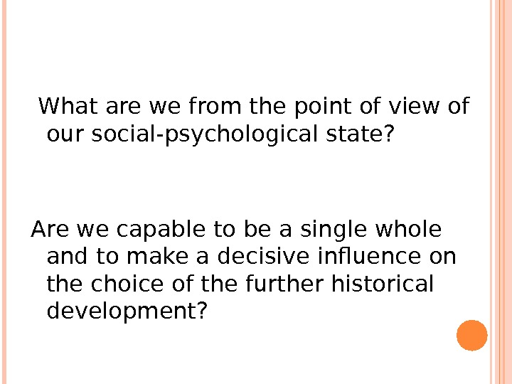 What are we from the point of view of our social-psychological state?  Are we