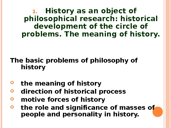 1. History as an object of philosophical research: historical development of the circle of problems. The