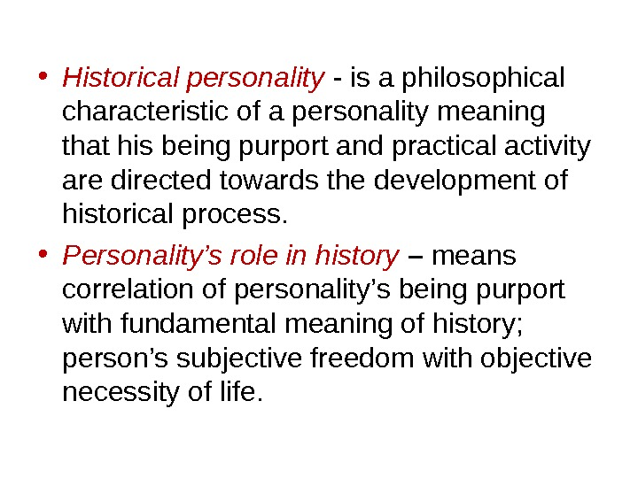 • Historical personality  -  is a philosophical characteristic of a personality meaning that