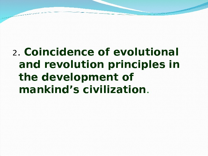 2.  Coincidence of evolutional and revolution principles in the development of mankind's civilization.