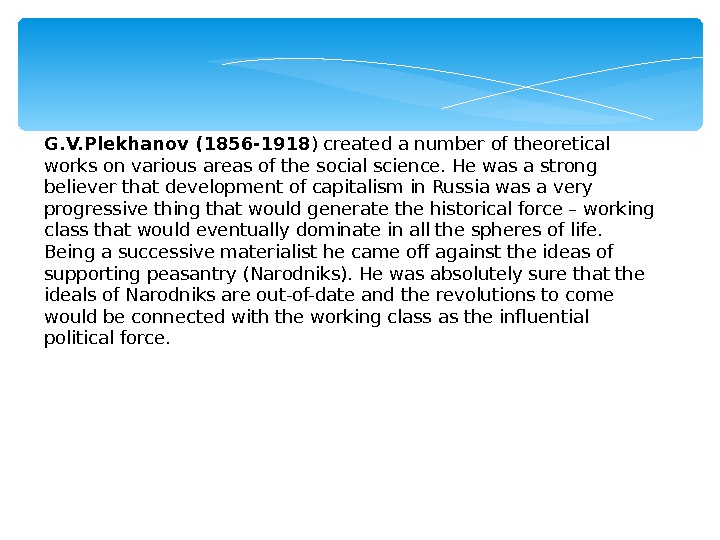 G. V. Plekhanov (1856 -1918 ) created a number of theoretical works on various areas of