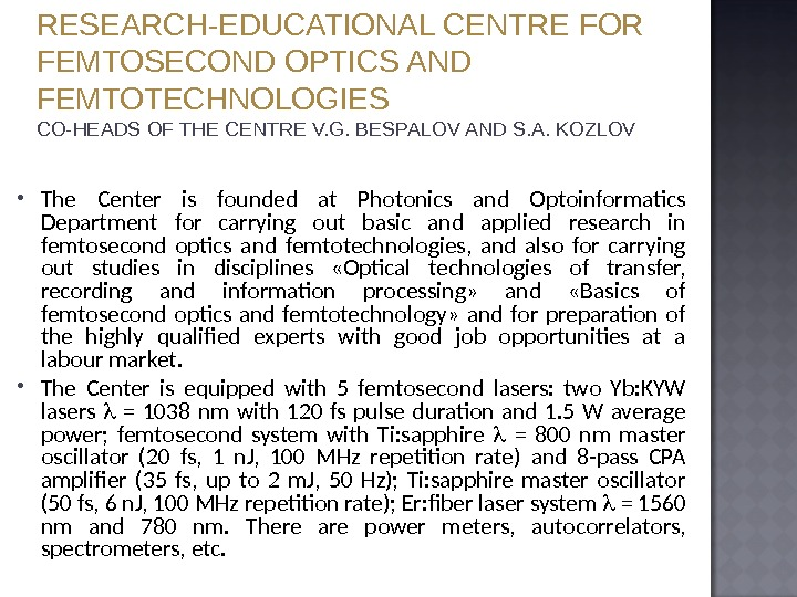 The Center is founded at Photonics and Optoinformatics Department for carrying out basic and applied