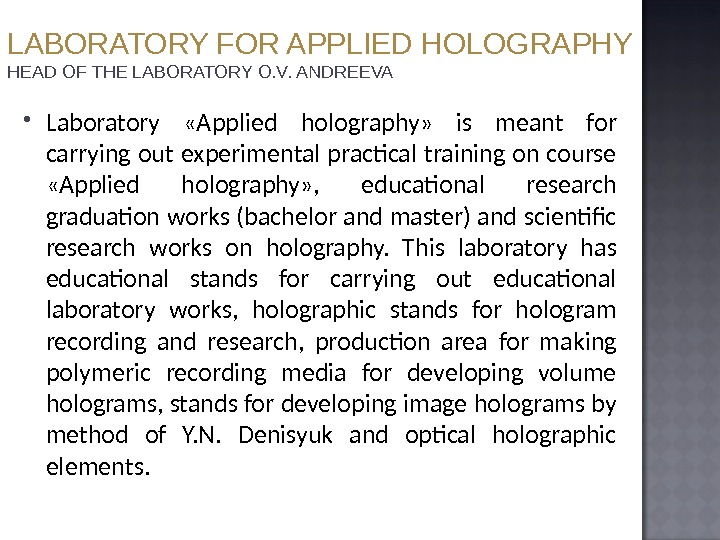 Laboratory  «Applied holography»  is meant for carrying out experimental practical training on course
