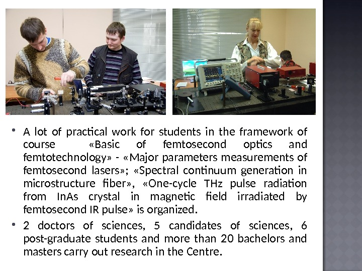 A lot of practical work for students in the framework of course «Basic of femtosecond