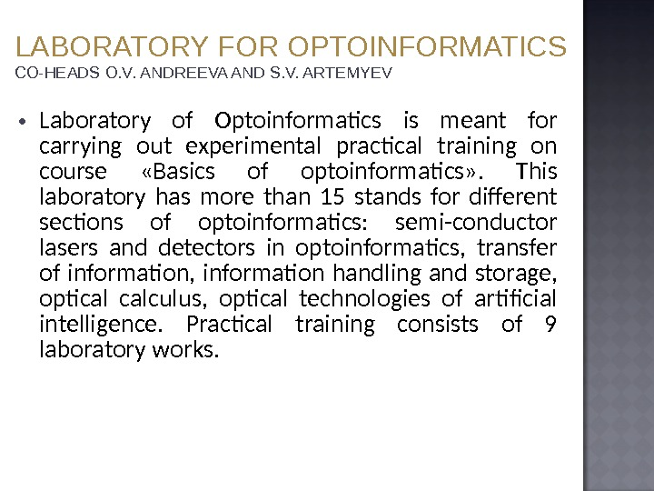 Laboratory of Optoinformatics is meant for carrying out experimental practical training on course  «Basics