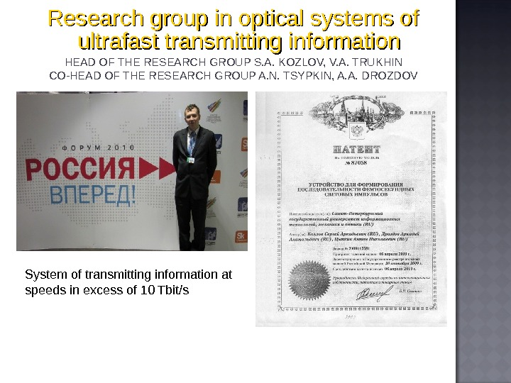 HEAD OF THE RESEARCH GROUP S. A. KOZLOV, V. A. TRUKHIN CO-HEAD OF THE RESEARCH GROUP