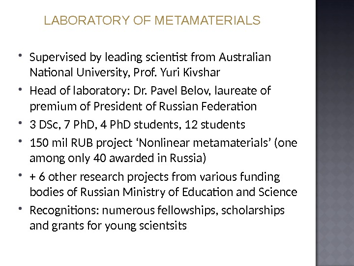 Supervised by leading scientist from Australian National University, Prof. Yuri Kivshar Head of laboratory: Dr.